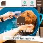 Dog Salon & Hotel WITH
