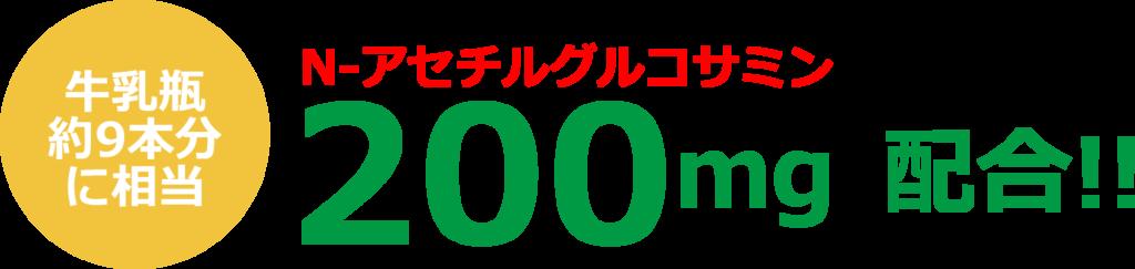 N-アセチルグルコサミンが200mgも配合