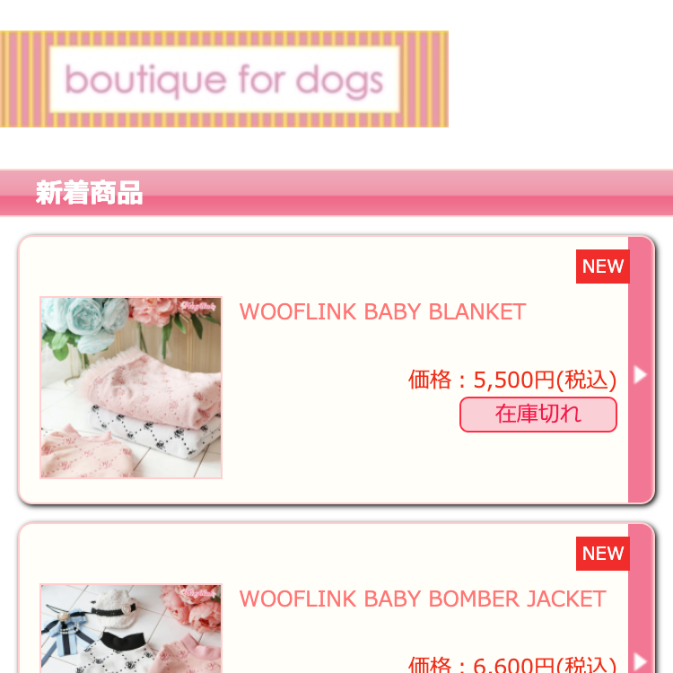 boutique for dogs