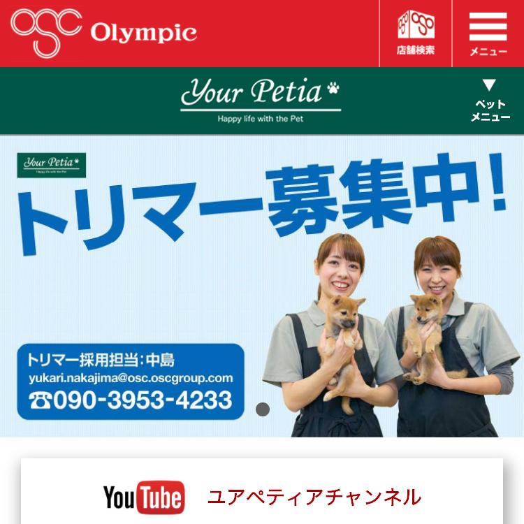 Olympicユアペティア