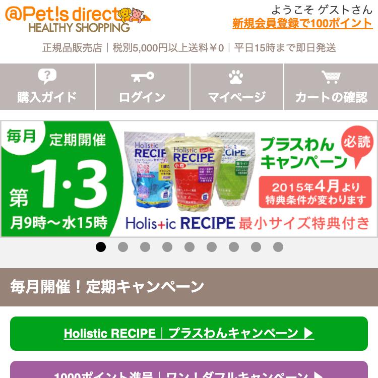 Pet!s direct (ECサイト)