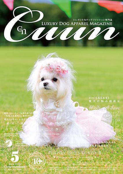 Cuun5月号表紙