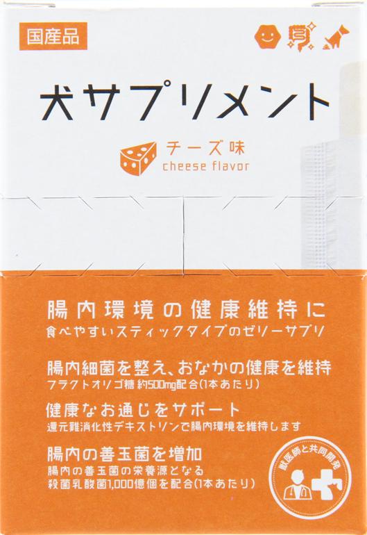 犬サプリメント 腸内環境の健康維持に(チーズ味)30本入り