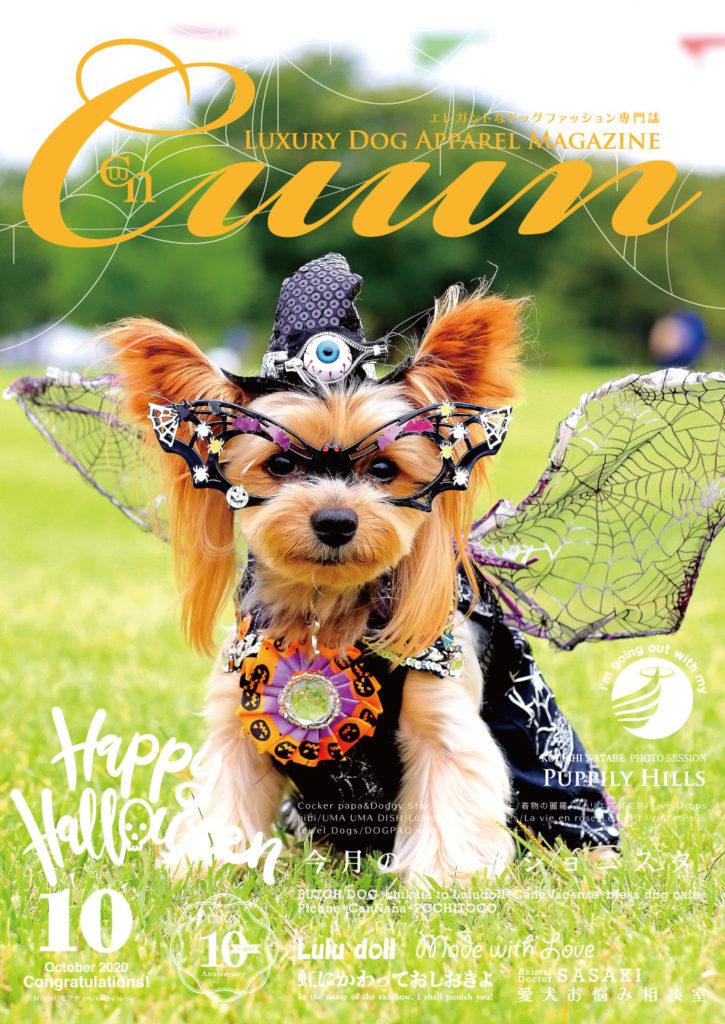 Cuun10月号表紙