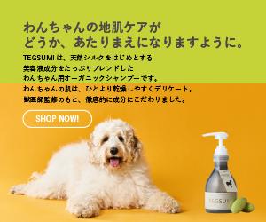 TEGSUMI〈犬用シャンプー〉